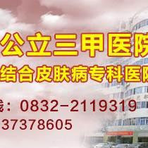 內江市中醫醫院有皮膚科嗎