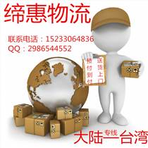 大陸寄私人行李到臺灣找什么快遞?