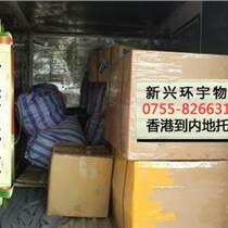 香港到上海行李托運公司