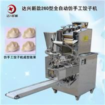 多功能商用 餃子機 包壓水餃機 小型食品創業設備