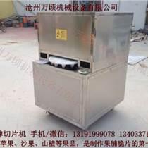 海棠果脆片切片機