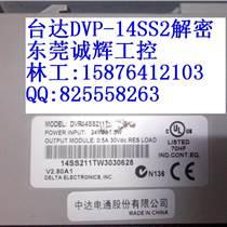 DVP28SV2解密SS2解密SA2解密SX2解密