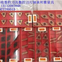 上海高价回收数控刀具数控刀片上海山特?#20102;?#21345;瓦尔特数控刀片回收