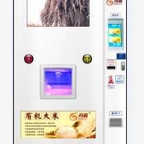 舟翼云智能鮮米機 鮮米自動販賣機 容量大可存300斤大米 超大廣告屏幕