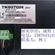 MT6071iP解密,MT6013iP解密,MT6070iH5解密