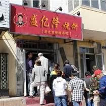 濟南平陰縣芝麻油酥餅培訓