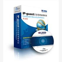 廣州IP-guard加密軟件供應總代直銷