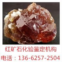 深圳钨矿石化学成分检测、钨矿石鉴定机构