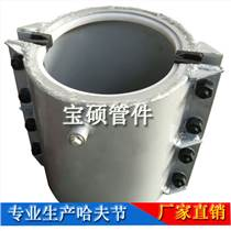 供应宝硕焊接式304不锈钢哈夫节抢修节