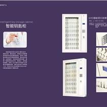 廣州韻芯智能鑰匙柜供應行業領先