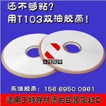 永佳T103雙面膠封緘膠帶批發性價比最高