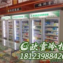 攀枝花市化學試劑冷藏柜報價 歐雪冷柜