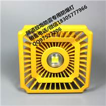 40w方形集成LED防爆灯,高铁隧道专用防震照明灯