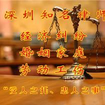 深圳宝安合同纠纷律师、深圳龙华合同纠纷律师