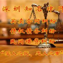深圳羅湖律師羅湖黃貝嶺律師