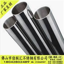 不銹鋼圓管70.8不銹鋼70.9/201材質