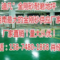 衡陽最好的金剛砂耐磨地坪硬化材料供應廠家哪有
