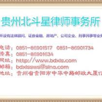 貴陽律師事務所貴陽律師_貴陽專職律師貴陽兼職律師貴陽公司律師貴陽律師事務所