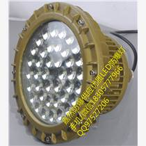 BAD85-M30w防爆燈,led防爆照明燈40w