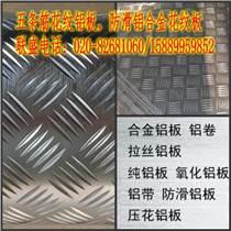 廣州3003五條筋防滑花紋鋁板輪船專用5052鋁合金花紋鋁板