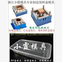 動物窩模具 工具箱模具 儲物筐子模具 行李箱模具 密封箱子模具