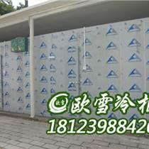 上海歐雪辣椒保鮮庫冷藏庫質量好么 歐雪冷柜