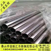 供應304/201不銹鋼圓管外徑7.5,足厚0.8不銹鋼