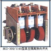供应HGZ-300隔离开关哪家比较好
