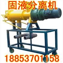 貴州清鎮豬糞脫水、擠干處理專用機械固液分離機