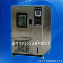 恒温恒湿试验机/模拟运输振动台