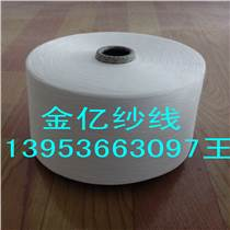供應竹棉混紡紗21支16支竹纖維紗32支價格308