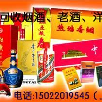 天津市河西區回收煙酒