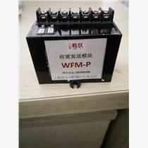 上海乾儀WFM-P電動執行器位發模塊,閥門閥位裝置(220V)