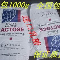 食品級進口乳糖(牛頭 地球)原裝進口現貨 量大從優