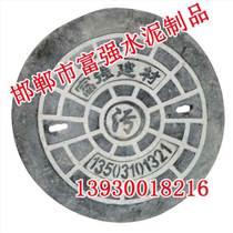 成安水泥井蓋制品廠|成安水泥井蓋制品廠且珍惜-富強水泥磚制品