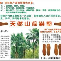 跑江湖摆地摊暴利产品花边单面棕鞋垫批发