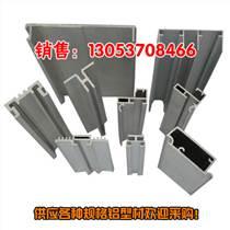 鋁合金型材 鋁型材規格