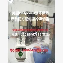 美國polycold、Telemark維修水汽捕集泵超低溫冷媒