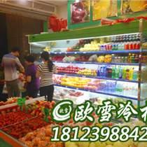 湖北水果陳列冷柜生產廠家批發價格