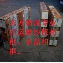 廣州到衡陽托運電視機冰箱空調洗衣機沙發家具電腦