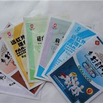 供應靈寶市膏藥包裝袋,啞光膜包裝袋