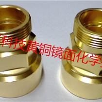 銅焊接后氧化皮清洗劑 銅材環保無鉻鈍化防銹液