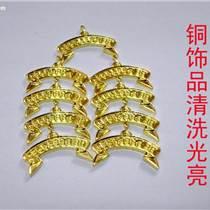 銅材拋光液|銅拋光