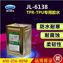 TPR/TPU膠水專用粘金屬膠水