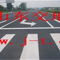 威海公路划线,道路标线%金牌品质18678897086