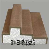 聚苯板裝飾線條多少錢一米