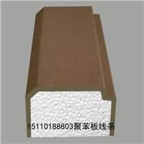 北京聚苯板線條報價