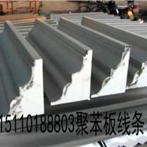 聚苯板線條多少錢一延米