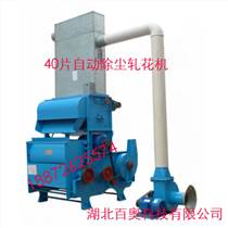 供应棉花加工机械,百奥40片自动除尘轧花机