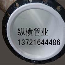 化工聚烯烴襯塑管道廠家